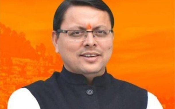 Breaking : पुष्कर सिंह धामी बने उत्तराखंड के नए मुख्यमंत्री