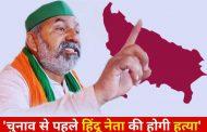 राकेश टिकैत का दावा, यूपी चुनाव से पहले किसी बड़े हिंदू नेता की होगी हत्या