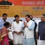 मुख्यमंत्री धामी ने किया राज्य में अन्नोत्सव कार्यक्रम का शुभारम्भ, लाभार्थियों से संवाद कर योजना का लिया फीडबैक