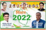 प्रदेश में कांग्रेस शुरु करेगी कार्यकर्ताओं के लिए बूथ प्रशिक्षण कार्यक्रम